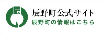 辰野町公式ホームページ